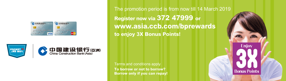China Construction Bank Promotion