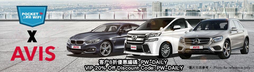 Avis x Pocketwifi.com.hk